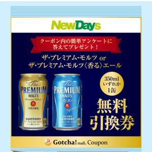 「ガッチャモール」のNewDaysクーポンで「プレミアムモルツ」貰えます!