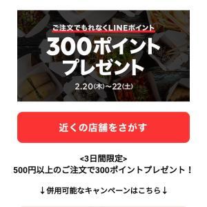 「LINEポケオ」で大戸屋弁当が実負担200円……晩御飯の一品にしてしまおうかな?(笑)