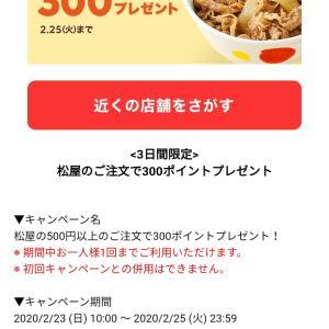 25日まで500円以上松屋の注文でLINEポイント300Pプレゼント……やはり晩御飯の一品か!?