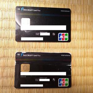 更新されたクレジットカードが来て判ったこと