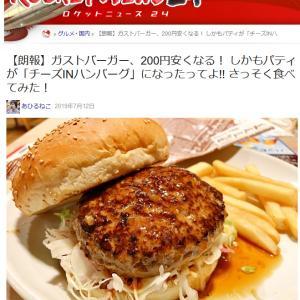 「ガストバーガー」をテイクアウトでお安く食べられたお話