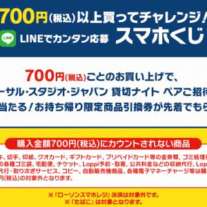 「ローソンお試し引換券祭り」で700円以上買って「LINEスマホくじ」ゲット中……
