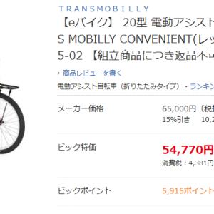 「電動アシスト自転車」がアシストしてくれなくなりました……1年以内だったから良かったかも?