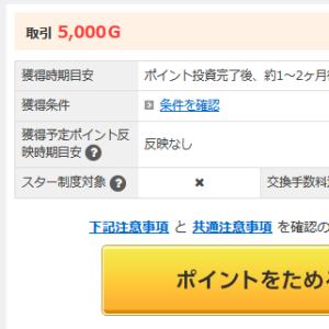 久しぶりに登録しなおして使った「Gポイント」……投資案件無事終了、5000円貰えましたー