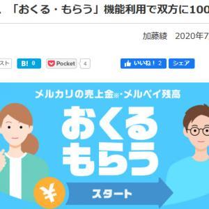 メルペイ「おくる・もらう」機能利用キャンペーン……1円送金5回で確実に495円儲かります