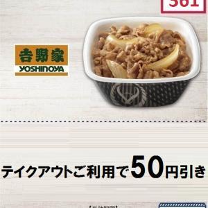 吉野家のテイクアウト専用50円引きクーポンをどうぞ……私は使えるかなー?