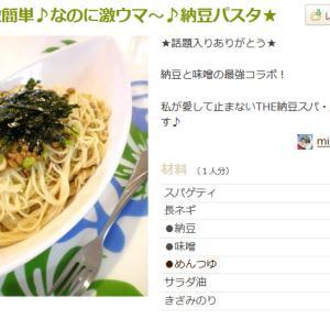 食欲のない時でもささっと作れる「納豆パスタ」……また安い料理を覚えてしまった(汗)
