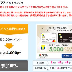 「ファミマTカード」からの乗り換え先を検討……しかし「完全無職」だから通るかなー?