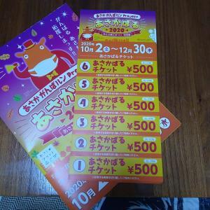朝霞市の「あさかばる2020」金券購入……1万円が1.5倍で使えます