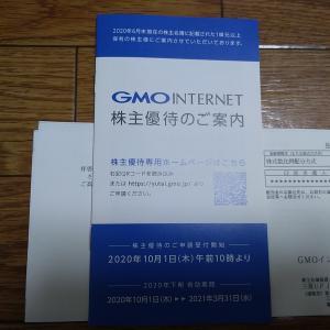 「(9449)GMOインターネット」の株主優待来ました……これ改悪だなー