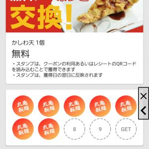 「丸亀製麺」で知らなかったこと……溜まっているから「かしわ天」クーポン使いたいです