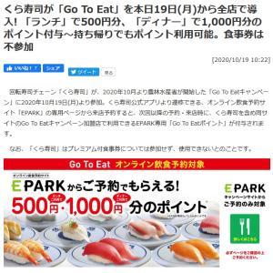 あれ? これって「テイクアウト無限くら寿司」が可能? と思ったニュースについて……