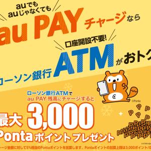 「au pay」の6万円チャージで3000ポイント狙い……これで良いのかなー?
