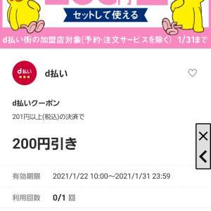 「D払い」の200円還元クーポン……これ、気付くの難しいです(汗)
