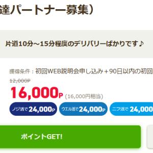 非常に気になる「出前館」のポイントサイト報酬……バイト1日で2万円位になるかなー?