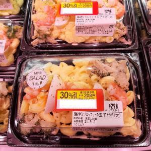 「いつか料理しなくなる日が来そう……」と思うスーパーマーケットのお惣菜割引光景