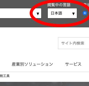 機械専門用語の外国語を知りたい!こうすれば簡単に調べられる!!
