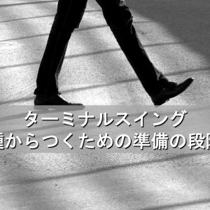 歩き方を改善するポイント⑧ ターミナルスイング-踵からつくための準備の段階-