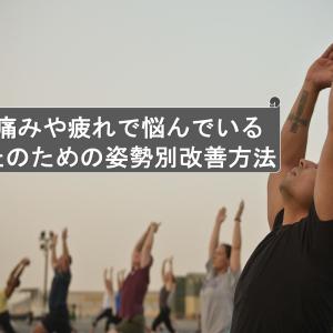 腰痛や膝痛などの体の痛みや疲れで悩んでいるあなたのための姿勢別改善方法