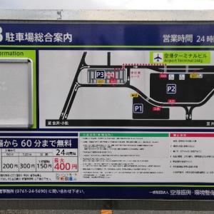 【小松空港】