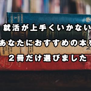 就活がうまくいかないあなたにおすすめの本を2つだけ選びました