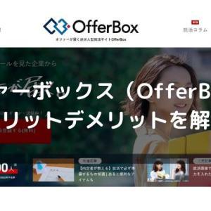 オファーボックス(OfferBox)のメリットデメリットを解説