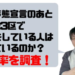 【検証】緊急事態宣言のあと、都内23区で外出する人は減ったのか?