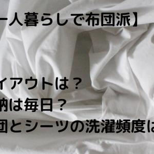 【一人暮らしで布団派】レイアウトは?収納は毎日?布団とシーツの洗濯頻度は?