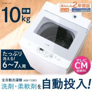 アイリスオーヤマの10kg洗濯機【口コミや評判】洗剤・柔軟剤の自動投入とは?IAW-T1001
