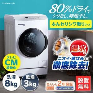 アイリスオーヤマのドラム式洗濯機【口コミや評判】乾燥機能あり/なしの違いは?銀イオン&温水洗浄で徹底除菌。