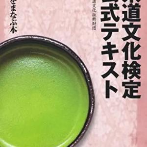 茶道文化検定のすすめ
