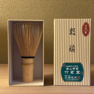 茶筅のゼッタイのおすすめは久保左文 竹茗堂 だけ!