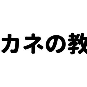 【要約&感想】おカネの教室/高井浩章