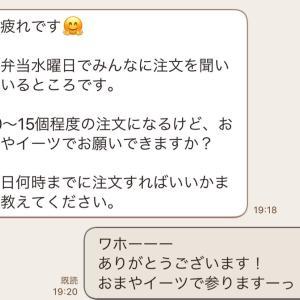 広島.鶴乃や本店女将の毎日(6/10 おまやイーツ編)