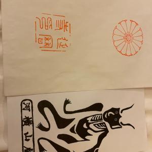 広島.鶴乃や本店女将の毎日(6/11 験担ぎ編)