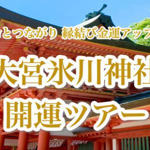 【残2名様!】縁結び金運アップ商売繁盛!大宮氷川神社開運ツアー