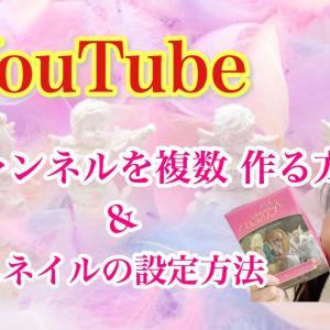 YouTubeのチャンネルを複数作る方法&サムネイルの設定方法