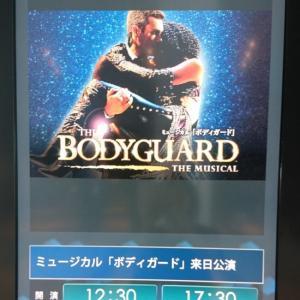 ミュージカル ボディガード 来日版 (ネタばれ有)
