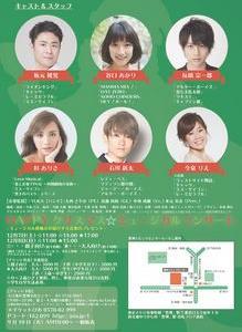 『Happyクリスマス☆ミュージカルコンサート』セトリ