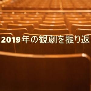 2019年の観劇を振り返る