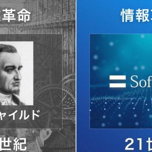 【質問選んで!】2021年ソフトバンクグループ株主総会の感想