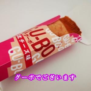 【ローソン】「GU-BO(グーボ)」3月31日発売