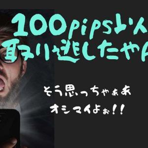 100pips以上取り逃したやん…なんて思っちゃあオシマイよ!!【FXデイトレ】