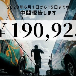 【The-Third】6月中間報告!損益は¥190,925で推移中【FX自動売買】