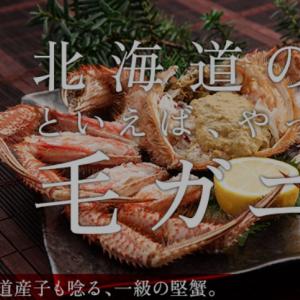 北海道 地場の味の特徴