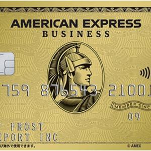 Amazonビジネス会員にオススメ!クレジットカード