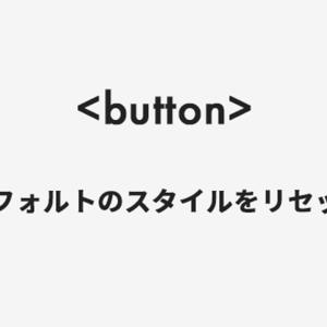 ボタンのデフォルトのスタイルをリセットする【CSS】