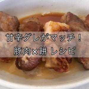 甘辛ダレがマッチ!餅の豚肉巻きレシピ