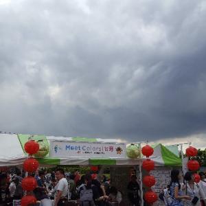 «日台観光友好交流 5周年»企画 台湾観光フェアに行って来ました!