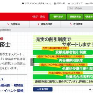 TAC 社会保険労務士(社労士)講座 評価・評判・口コミ まとめ!(2020年最新版)